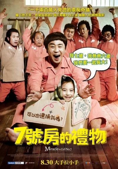 韓國電影《7號房的禮物》劇情線上看~柳承龍、朴信惠