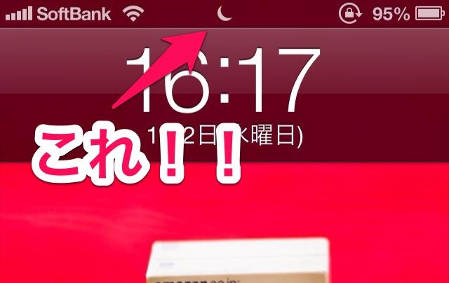 iPhoneのおやすみモードバグは『正月モード』だった!?
