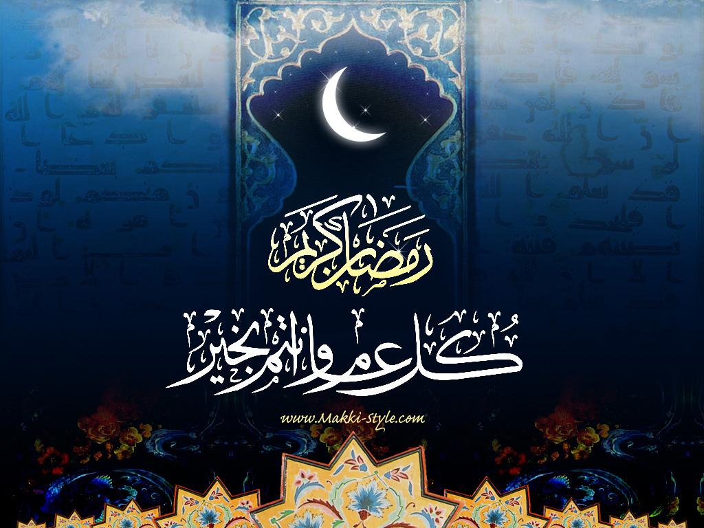 http://3.bp.blogspot.com/-T_4hU7fCJRI/T-FsBYkLOVI/AAAAAAAAADY/6oXefunUdjI/s1600/New-Ramadan-Wallpapers.jpg