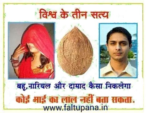 funny jokes image bahu