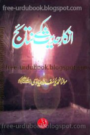 Inkaar-e-Hadees By Maulana Muhammed Yusuf Ludhviani