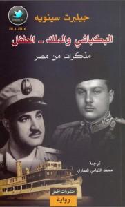 تحميل رواية البكباشي والملك - الطفل PDF