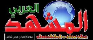 المشهد العربي (Almshhd Alarabe)