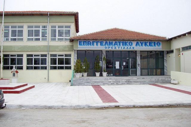 Νέες ειδικότητες στο Δημόσιο Ι.Ε.Κ. Ορεστιάδας