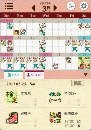 Kawaii App, App, kawaii, Calendário, Crazy and Kawaii Desu, Petatto calendar