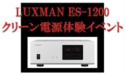 LUXMAN初のクリーン電源・『ES-1200』の体験イベントを開催します。