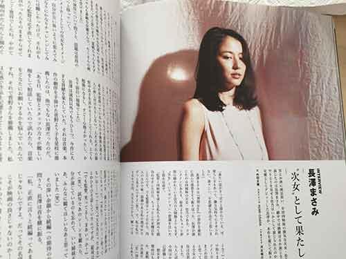 SWITCH-海街Diary長澤まさみインタビュー
