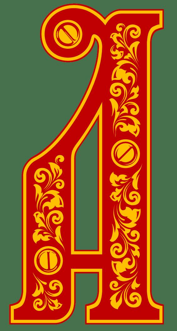 загадки о алфавит