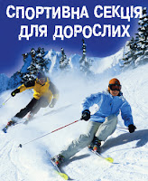 Взрослая лыжная секция