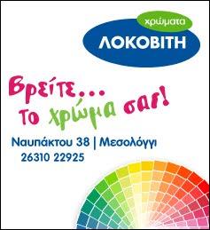 """Χρώματα """"ΛΟΚΟΒΙΤΗ"""""""
