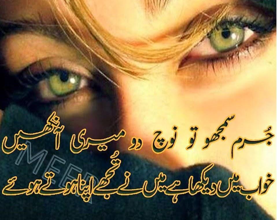Sad Poetry Quotes About Love In Urdu : ... & Calendar 2014: Love is Life urdu shayari quotes about love is life