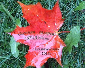 Осенняя галерея