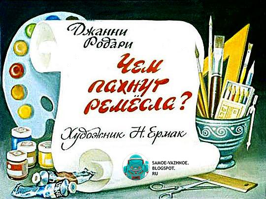 Советские диафильмы онлайн