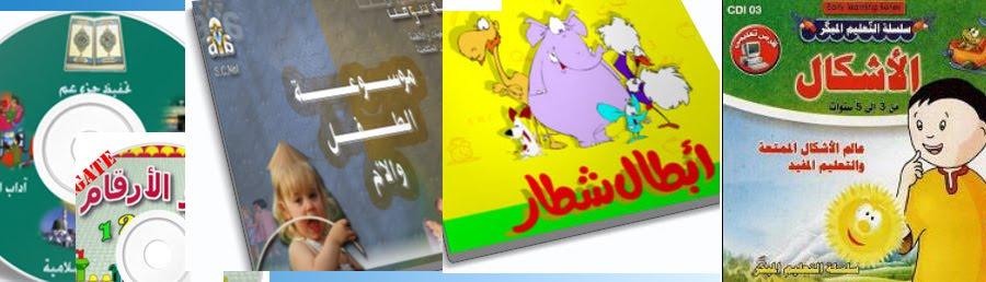 اسطوانات تعليمية للأطفال Learning CDs for Kids