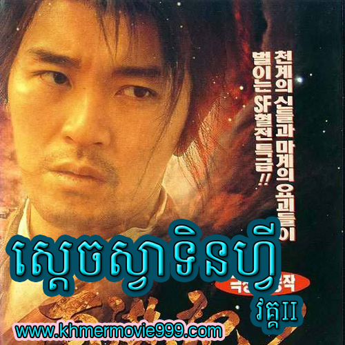Tenfy Chinese Odyssey Khmer Dubbed