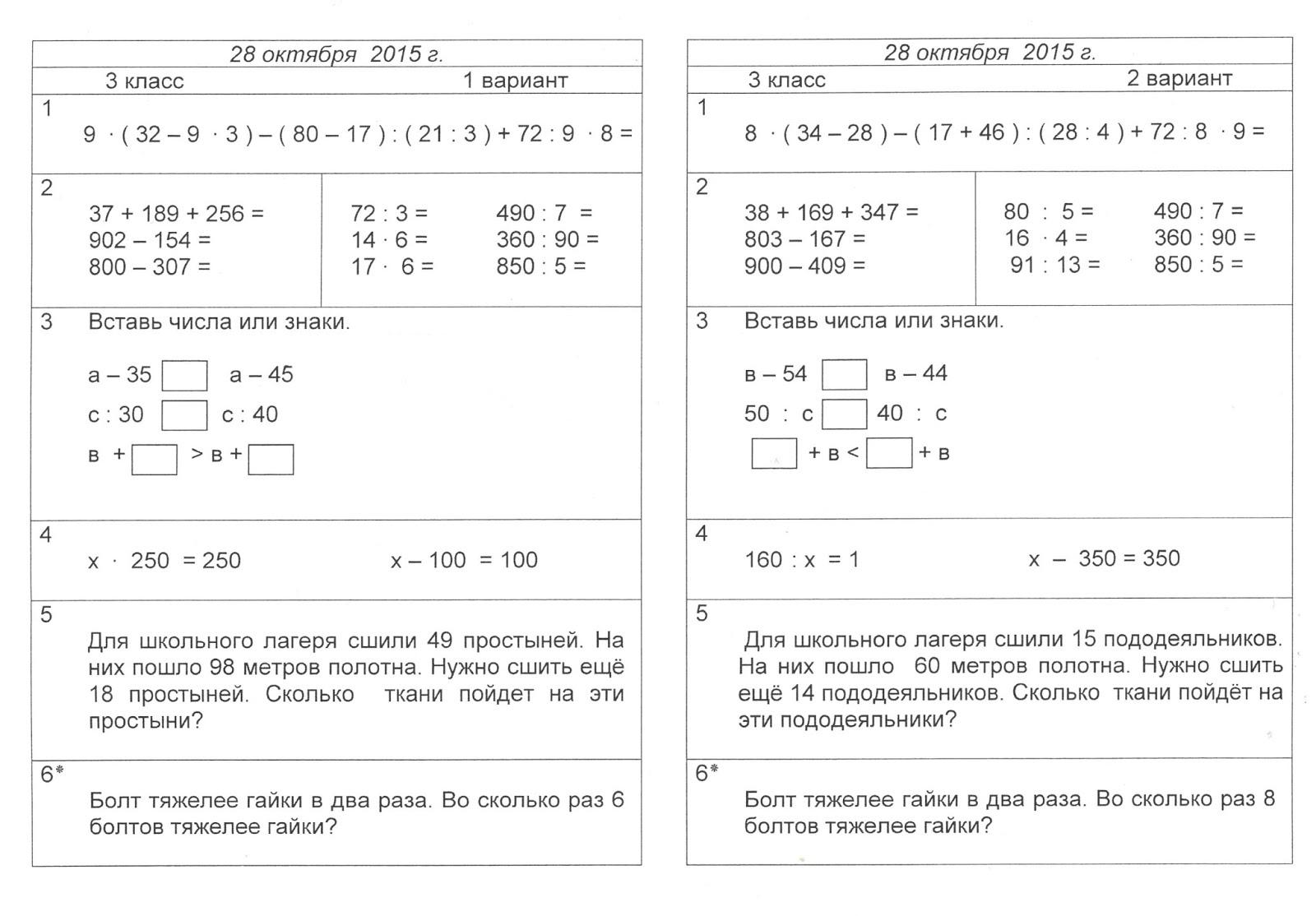 Блог класса Г октября Математика весь урок был посвящен решению заданий административной контрольной работы В этом триместре детям предложили такие примеры задачи и уравнения