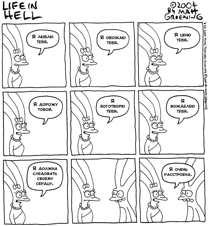 Жизнь в аду - Я люблю тебя