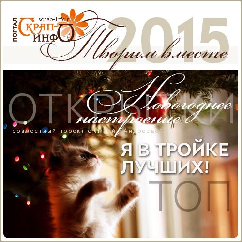Новогоднее настроение - 2015 - ТОП 1-ый этап