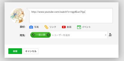 Google+の投稿入力欄にURLを貼り付ける