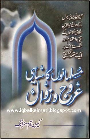 Muslimano Ka Siyasi Urooj wa Zawal
