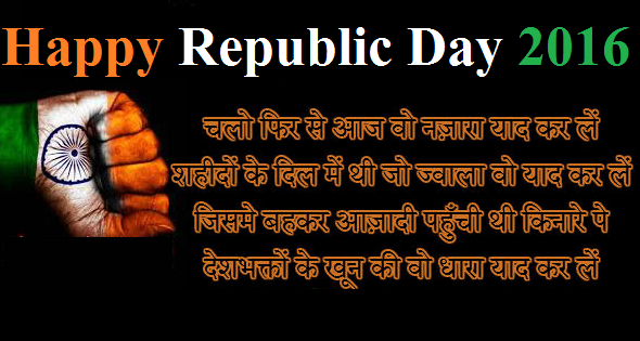 republic day hd quotes for facebook