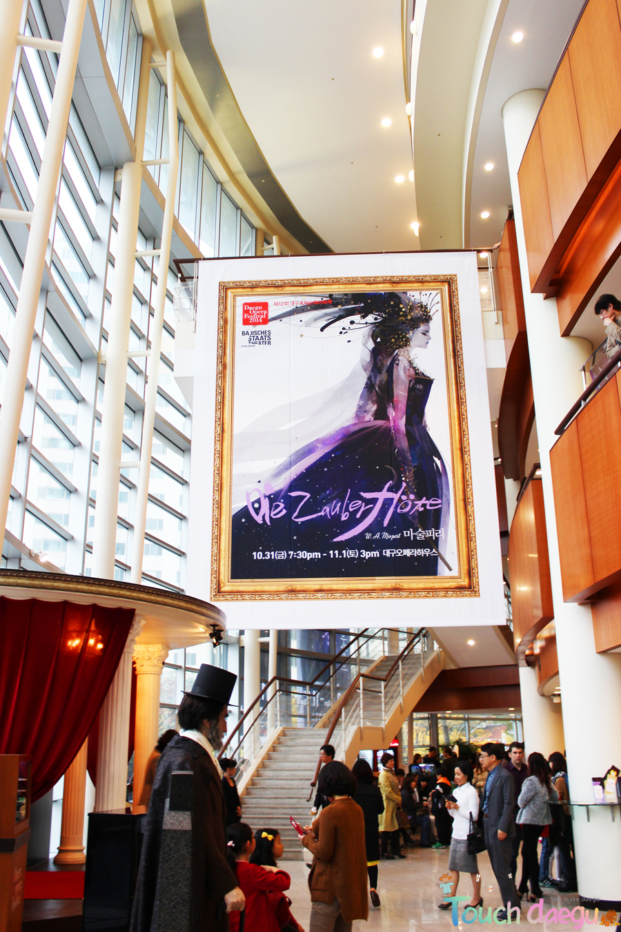 The hall of Daegu Opera House