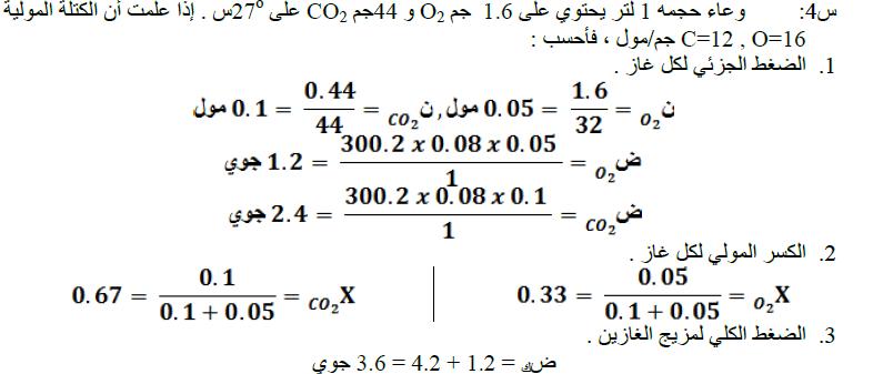 أسئلة حسابية محلولة الوحدة الرابعة 4.png