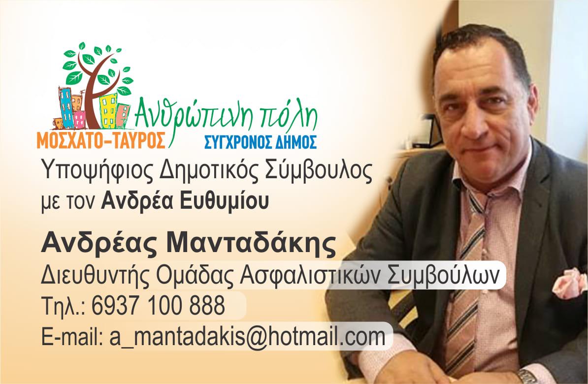 Mανταδάκης Ανδρέας:Yποψήφιος Δημοτικός Σύμβουλος Μοσχάτου-Ταύρου.