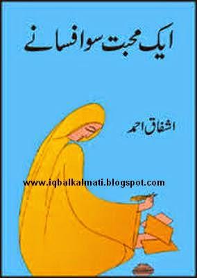 Aik Mohabbat 100 Afsanay by Ashfaq Ahmed