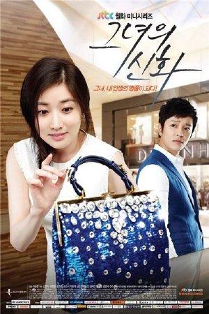 Huyền Thoại Người Con Gái - Her Legend (2013) VIETSUB - (20/20)
