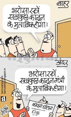 coalgate scam, CBI, congress cartoon, upa government, corruption cartoon, corruption in india, indian political cartoon