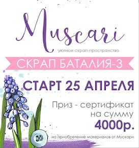 """Скрап-баталия №3"""