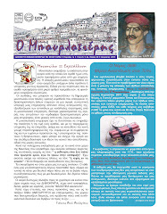 Τεύχος 20 Αύγουστος 2011