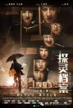 Phim Hồ Sơ Thám Linh-Blind Spot (2015) HD