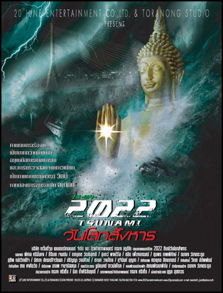 ดูหนังออนไลน์ [หนังไทย] [มาสเตอร์] 2022 Tsunami ( 2022 สึนามิ ) วันโลกสังหาร