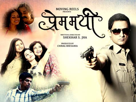Prem Mayee Official Poster (2012)