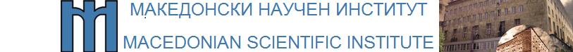 Македонски научен институт