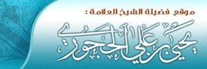 Şeyh Yahya el-Hacûrî