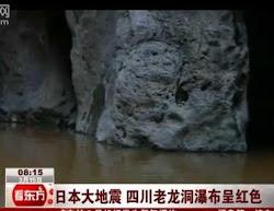 El día del terremoto de Japón un río de China se tiñó de rojo