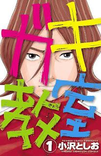 [小沢としお] ガキ教室 第01巻