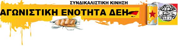 ΑΓΩΝΙΣΤΙΚΗ ΔΕΗ