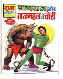 NAGRAJ AUR TAJMAHAL KI CHORI (Nagraj Hindi Comic)
