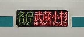 東急目黒線 各停 武蔵小杉行き 9000系(大晦日終夜運転)