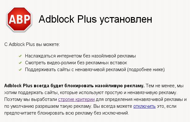 Почему не устанавливается adblock