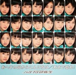 """[Hello! Pro Kenshuusei] """"Oheso no Kuni Kara Konnichiwa"""" + eventos nana no tamago 1312191300_news_egg_dvd"""
