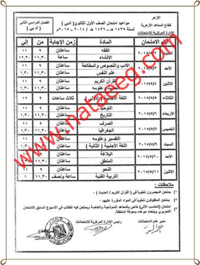 جدول امتحانات الثانويه الازهريه ( الصف الاول والثانى الثانوى) 2015 الترم الثانى أخر العام