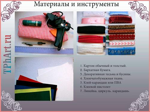 Упаковка для подарка на День Святого Валентина_материалы