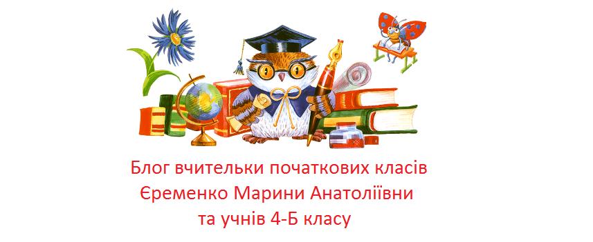 Блог вчительки початкових класів