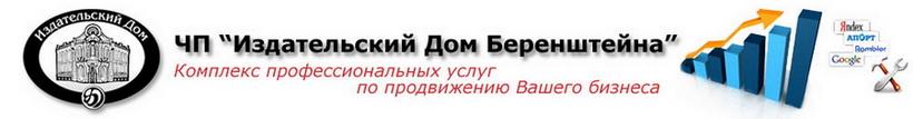 "ЧП ""Издательский Дом Беренштейна"""