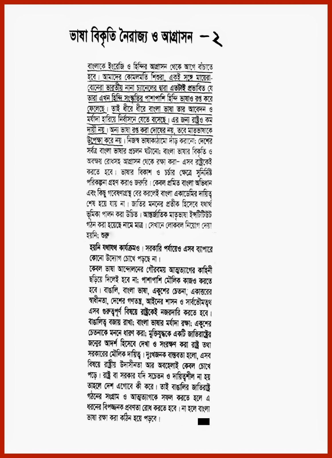 Help in writing essay bengali language